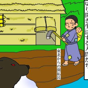 都会の地上21階で北海道開拓時代を読む