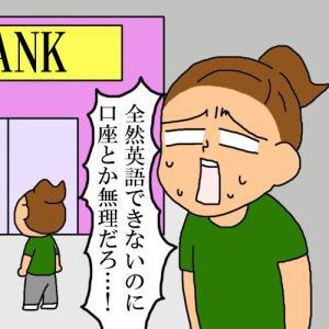 英語力0だけどオーストラリアで銀行口座を作るぜ!