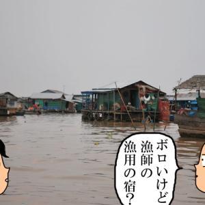 温室育ち日本人がカンボジアでクルージングpart4 水上でしか生活できない者たち