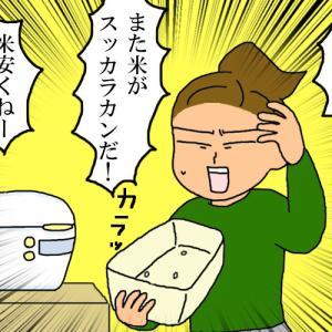 家から米が消える。その原因とは。