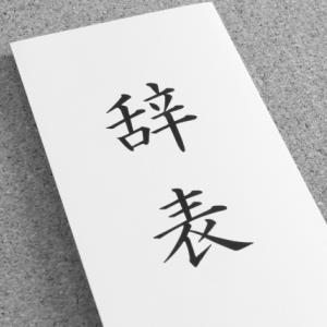 安倍晋三内閣総理大臣の辞意表明について
