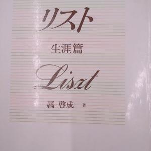 リスト Liszt 生涯篇/属 啓成