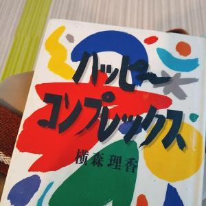 ハッピ~コンプレックス/横森理科
