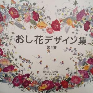おし花デザイン集 第4,7,8集