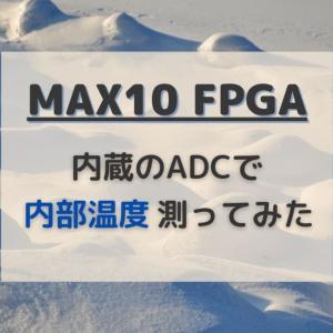 MAX 10 FPGAのADCで内部温度モニタ