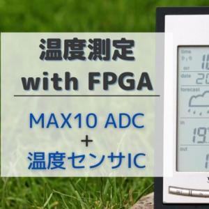 温度センサICとMAX10 FPGA ADCで温度読み取り