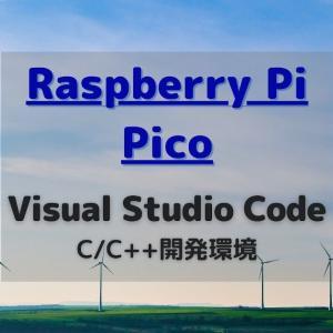 ラズパイPico 開発環境 (Visual Studio Code編)