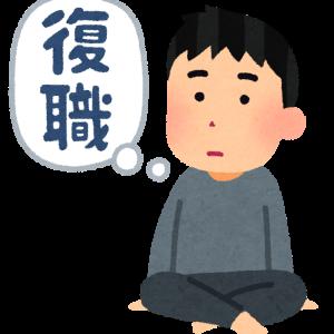 休職最終日の話('ω')