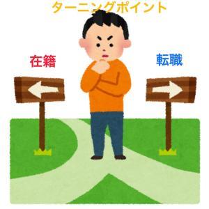 人生のターニングポイントの話('ω')