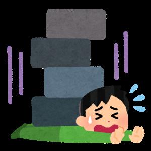 重い腰の話('ω')