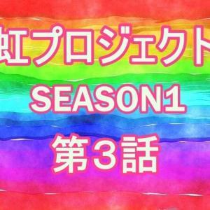 【虹プロジェクト】シーズン1・第3話のネタバレ!合格者の画像や動画とJ.Y.PARKのコメントなど