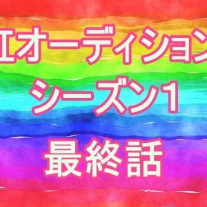 【虹プロジェクト】シーズン1・最終話のネタバレ!SHOWCASEの画像やJ.Y.PARKの評価コメントなど!