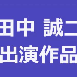 田中誠治の出演ドラマ&映画の視聴可能なVOD/サブスク動画配信サービス一覧
