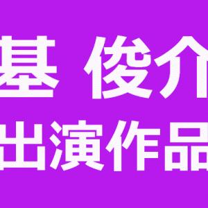 基俊介出演のドラマ&映画が視聴できるVOD/サブスク動画配信サービス一覧