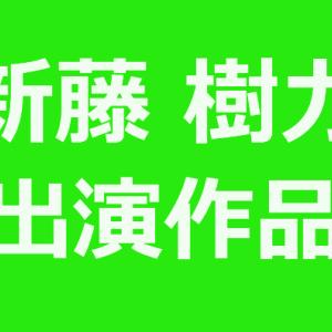 新藤樹力出演のドラマ&映画の視聴が可能なVOD/サブスク動画配信サービス一覧