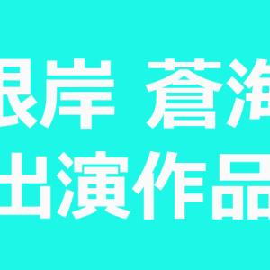 根岸蒼海出演のドラマ&映画の視聴可能なVOD/サブスク動画配信サービス一覧