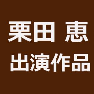 【ジャニーズJr.】栗田恵出演のドラマ&映画一覧と作品の視聴が可能なVOD/サブスクサービス一覧