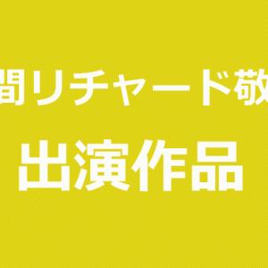 【Aぇ!group】草間リチャード敬太出演のドラマ&映画が視聴可能なVOD/サブスク動画配信サービス一覧