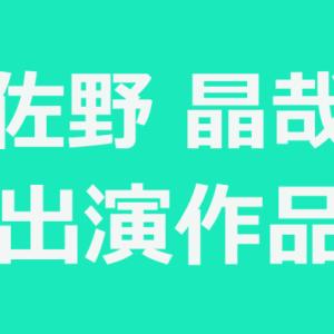 【Aぇ!group】佐野 晶哉が出演したドラマ&映画の視聴可能なVOD/サブスク動画配信サービス一覧