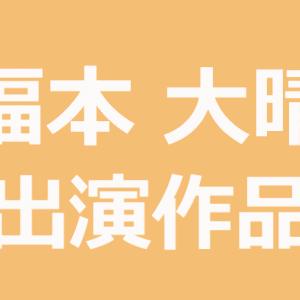 【Aぇ!group】福本大晴出演のドラマ&映画の視聴可能なVOD/サブスク動画配信サービス一覧
