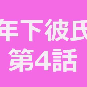 【Aぇ!group福本大晴主演】ドラマ「年下彼氏」第4話のネタバレを含むあらすじや見どころ