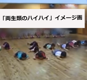 加須市吉川保育園でまた虐待か?「肘で幼児を抑えて両生類のハイハイをさせていた」と証言有り