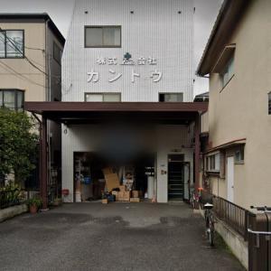 宇田川栄一の住所特定!「嫌がらせのために殺したネズミは1000匹以上」江戸川区のねずみ男逮捕