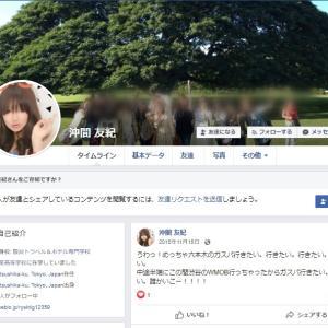 沖間友紀facebook画像特定「3歳長男を虐待、ギャルだった過去」東京都葛飾区
