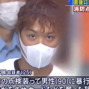 川端好展(かわばたたかひろ)顔画像「闇バイトで消防点検装い強盗」新宿