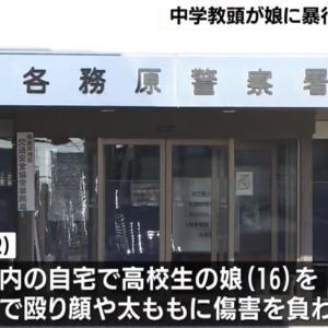 各務原市緑陽中学校教頭の実名や顔画像は「高校生の娘を竹刀で殴る」岐阜県