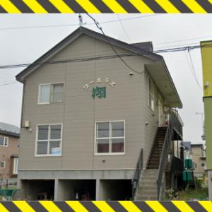 苫小牧アパート床崩落事故「新開町1丁目のコーポラス翔と特定!管理責任は」画像