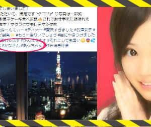 """大澤佳那子殺害事件「犯人は松戸市在住の36歳で名前は""""あつし""""か」facebookに証拠画像"""