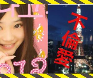 大澤佳那子「新潟出身の箱入り娘が不倫にドはまりし8年!無残な結末を迎えるまで」画像