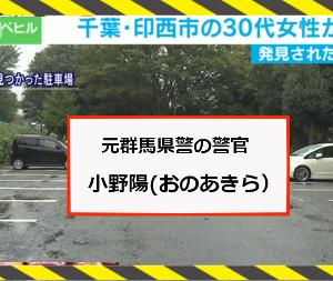 小野陽顔画像「群馬県警の元警官が親権巡り妻を殺害か」成田市