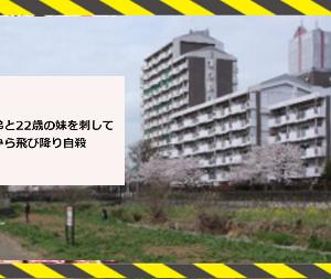 東村山本町アパートから24歳男が飛び降り自殺「18歳の弟と22歳妹を刃物で刺す」画像