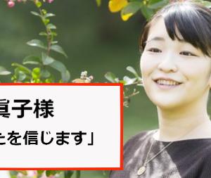 """眞子様結婚の決意変わらず「""""あなたを信じます""""が花言葉のサルスベリと自撮り」29歳誕生日"""