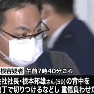 関根幸司顔画像「茨城システム㈱にて毎日17時間労働!過労で恨みが募ったか」茨城県常陸太田市
