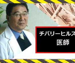 佐野和弘(長柄メンタルクリニック医師)「診療報酬の不正受給以外にも薬の大量処方による妻の死に関与か」千葉県
