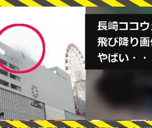 長崎ココウォークで高3女子高生が飛び降り自殺「目撃者がいた!誰か巻き添えにする気だったか」画像