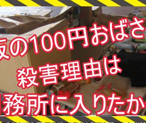 影山真佐実「大阪市住吉区マンションの家賃3万払えず刑務所入るために殺人」画像