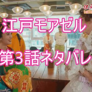 江戸モアゼル|第3話のネタバレを含むあらすじや視聴した感想「仙夏となおさんが交際?」