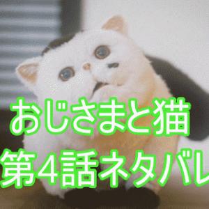 おじさまと猫|第4話のネタバレを含むあらすじと視聴した感想「ふくまる去勢手術」