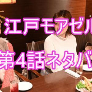 江戸モアゼル|第4話のネタバレを含むあらすじや視聴した感想「合コン山手線ゲームで爆笑」