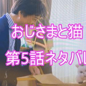 おじさまと猫|第5話のネタバレを含むあらすじや視聴した感想「ピアノと戦うふくまるも可愛い」