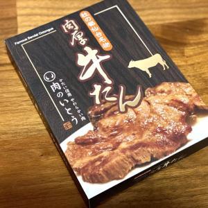 牛タンを通販でお取り寄せ!肉のいとうの肉厚牛タンが凄い!