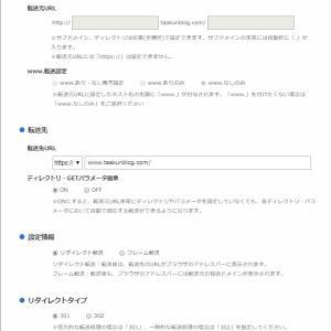 【第01話】はてなブログ Google AdSense 承認への道のり - 事前準備