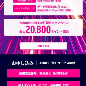 【キャリア】楽天モバイル(MNO)の「Rakuten UN-LIMIT」プランがバージョンアップ!