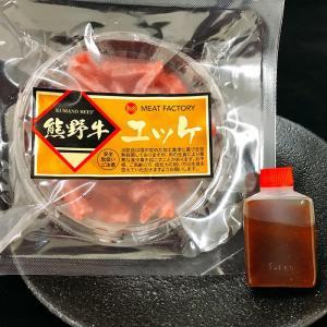 《和歌山県》生肉サイコー!!高級ブランド牛の‥?!