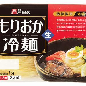 《岩手県》麺好きさん必見!!岩手県の定番B級グルメの紹介!!