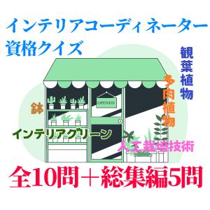 【クイズ】インテリアグリーンについてのクイズ!